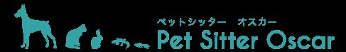 ペットシッター オスカー 松戸